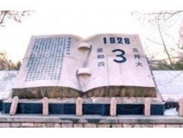 """勿忘国耻 警钟长鸣!今天是""""五三惨案""""90周年纪念日"""